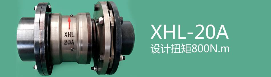 XHL-20A设计扭矩800N.m