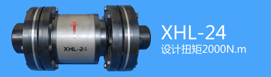 XHL-24设计扭矩2000N.m