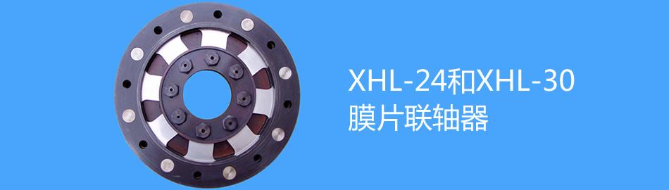 XHL-24和XHL-30膜片联轴器
