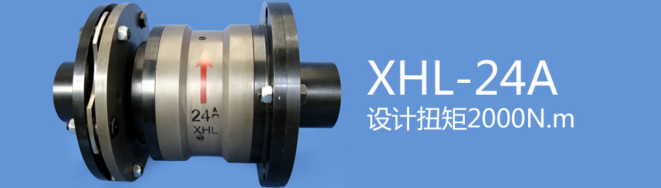 XHL-24A设计扭矩2000N.m