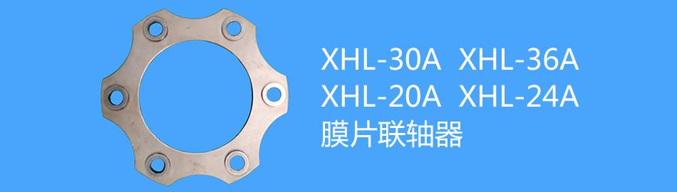 XHL-30A和XHL-36A及XHL-20A和XHL-24A膜片联轴器