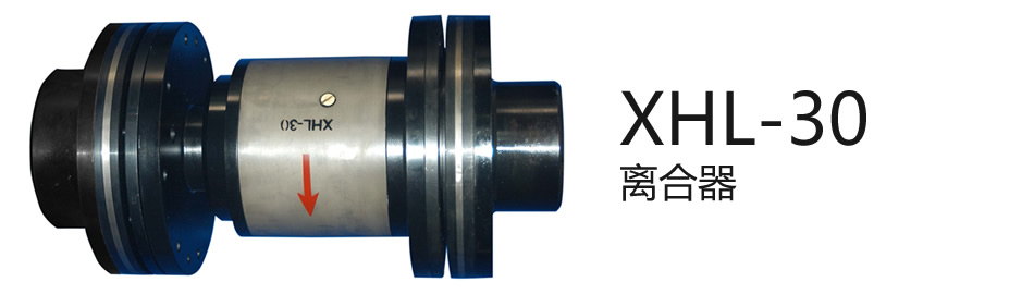 XHL-30离合器