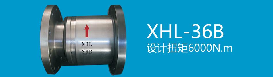 XHL-36B设计扭矩6000N.m