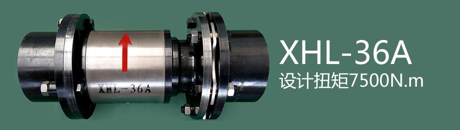 XHL-36A设计扭矩7500N.m