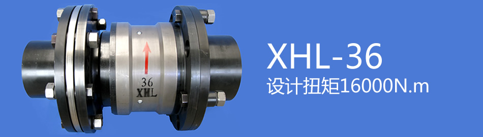 XHL-36设计扭矩16000N.m