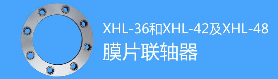 XHL-36和XHL-42及XHL-48膜片联轴器