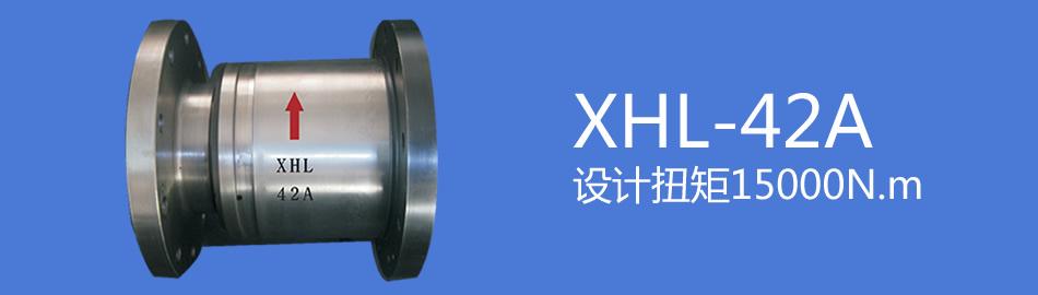 XHL-42A设计扭矩15000N.m