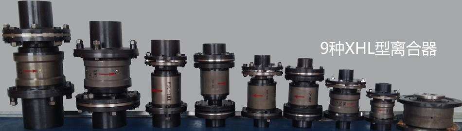 9种XHL型离合器