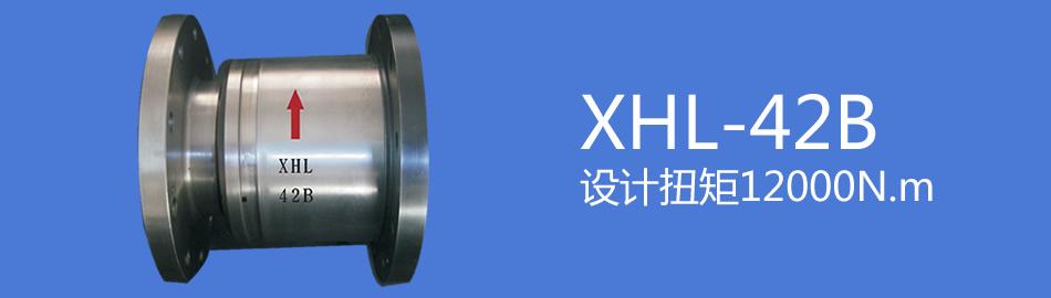 XHL-42B设计扭矩12000N.m
