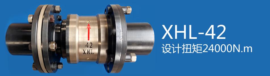 XHL-42设计扭矩24000N.m