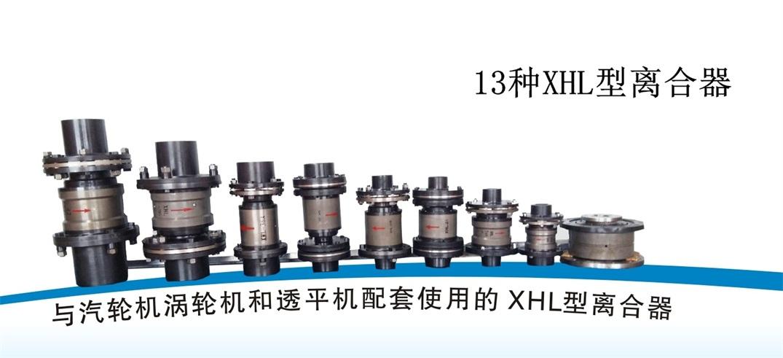 13种XHL型离合器